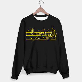 Thumbnail image of Laith Poem Sweater regular, Live Heroes