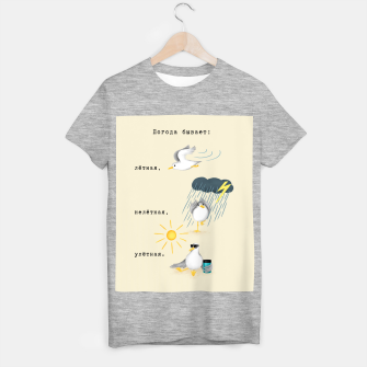 Miniatur Three Types of Weather (in Russian) T-shirt regular, Live Heroes