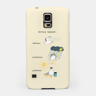 Thumbnail image of Three Types of Weather (in Russian) Samsung Case, Live Heroes