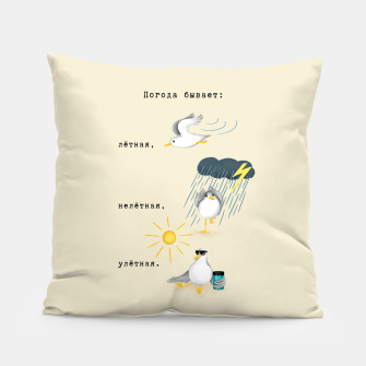Thumbnail image of Three Types of Weather (in Russian) Pillow, Live Heroes