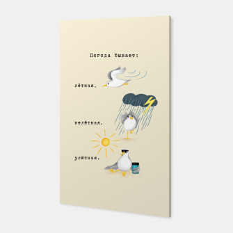 Thumbnail image of Three Types of Weather (in Russian) Canvas, Live Heroes