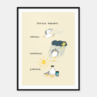 Thumbnail image of Three Types of Weather (in Russian) Framed poster, Live Heroes
