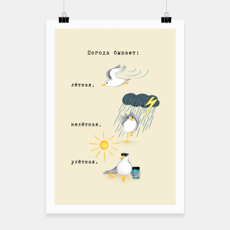 Thumbnail image of Three Types of Weather (in Russian) Poster, Live Heroes