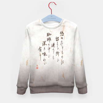 Thumbnail image of yu-yu-coffee Kid's sweater, Live Heroes